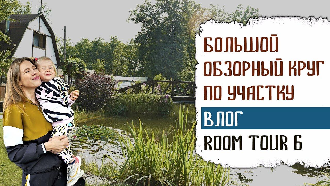 БОЛЬШОЙ ОБЗОРНЫЙ КРУГ ПО УЧАСТКУ.  ROOM TOUR 6.