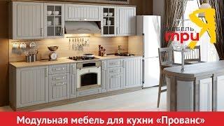 «Прованс» модульный набор мебели для кухни(, 2016-04-29T12:43:35.000Z)