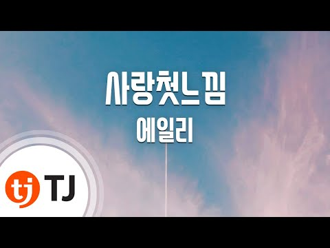 Love Not 사랑첫느낌_Aliee 에일리_TJ노래방 (Karaoke/lyrics/romanization/KOREAN)