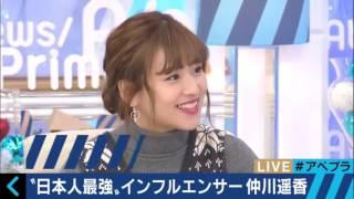 Haruka Nakagawa Abema Prime News TV thumbnail