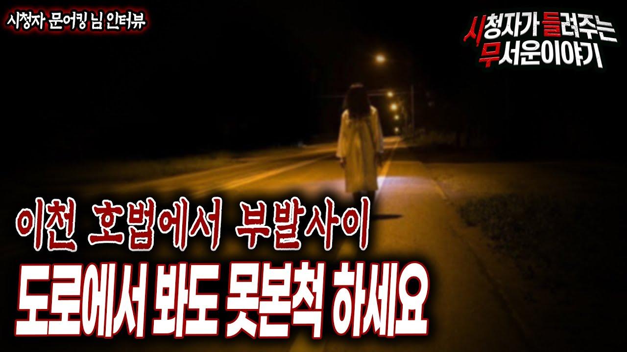 [무서운이야기 실화] 이천 호법에서 부발 가는 도로에서 보여도 무시하세요ㅣ문어킹 님 사연ㅣ돌비공포라디오ㅣ괴담ㅣ미스테리 인터뷰ㅣ시청자 사연