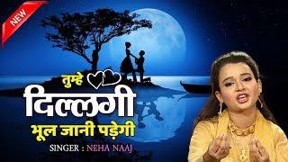 World Famous Qawwali - Tumhe Dillagi Bhool Jani Padegi | तुम्हे दिल्लगी भूल जानी पड़ेगी | Neha Naaz