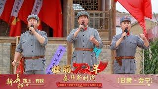 [壮丽70年 奋斗新时代]歌曲《大会师》 演唱:薛皓垠 王泽南 陈苏威| CCTV综艺
