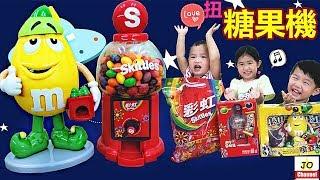 扭糖果機玩具 彩虹糖果 Mu0026M瑪氏巧克力機~ 很有趣喔!桌面玩具開箱 Mu0026M And Skittles Candy Machine Toys For Kids