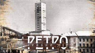 РЕТРО КРИВИЙ РІГ | 17-й квартал (рудник Леніна) СТАРІ ФОТО