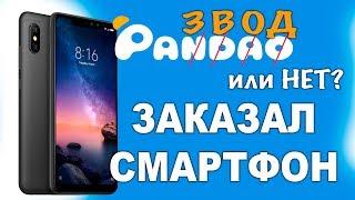 Pandao почему такие низкие цены? Решили купить смартфон!