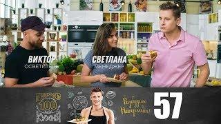 ПроСто кухня | Выпуск 57