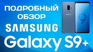 Подробный обзор Samsung Galaxy S9 Plus