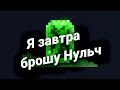 RUSSIAN ANONYMOUS CHOIR Я завтра брошу Нульч mp3