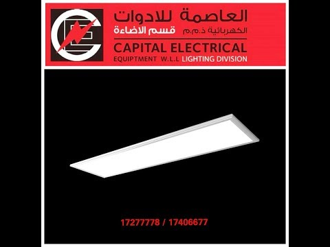 CAPITAL ELECTRICAL EQUIPMENT WLL  - LIGHTING DIVISION / CAPITAL GROUP / MADAN ELECTRICAL CONTRACTOR