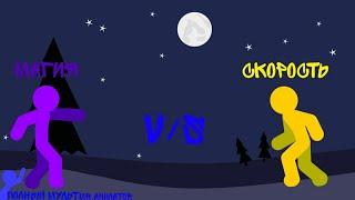 магия V/S скорость (рисую мультфильмы 2)