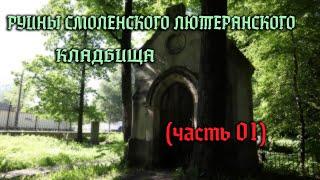 Знаменитые и интересные могилы Смоленского лютеранского кладбища в Петербурге
