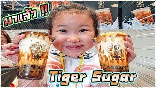 อร่อยไหม!! ชานมไข่มุก Tiger Sugar  - น้งอการ์ตูน TOON STORY