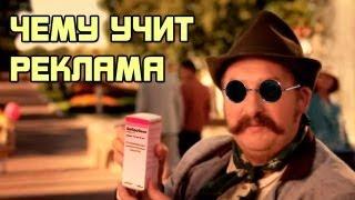 Чему учит реклама #3 - Ambrobene((18+) Эта реклама научит вас пугать голубей в парках, принимать лекарства с рук и не только... p.s. Если вы пришли..., 2013-03-21T07:38:03.000Z)