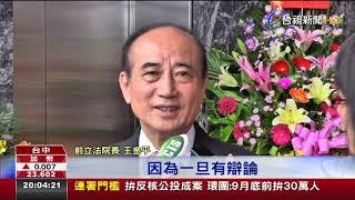 關注藍政見發表會王金平:無辯論交鋒很可惜