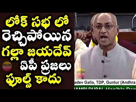 లోక్ సభ లో  రెచ్చిపోయిన గల్లా జయదేవ్ ...Guntur TDP MP Galla Jayadev Excellent Speech In Loksabha....