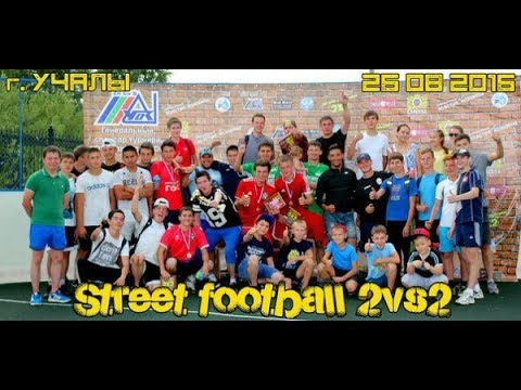 """ВИДЕООТЧЕТ """"Street Football 2vs2"""" в городе Учалы (26.08.2016)"""