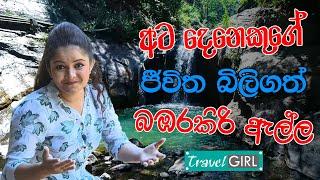 අටදෙනෙක් බිලිගත් බඹරකිරි ඇල්ල | Travel Girl Thumbnail
