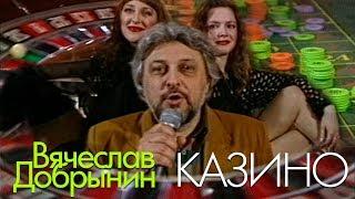 Вячеслав Добрынин - Казино