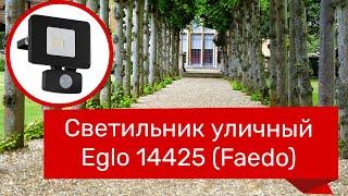 Светильник уличный EGLO 14425 (EGLO 97459 Faedo) обзор