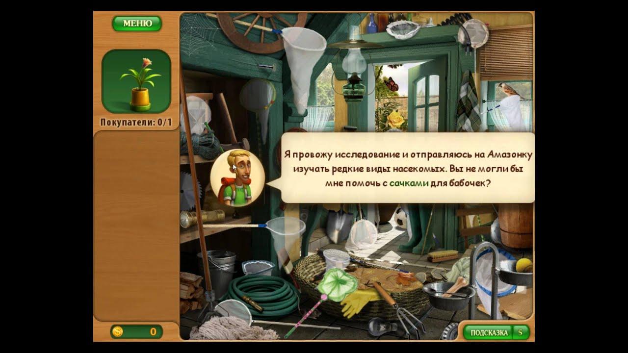 ключ к игре дивный сад академия ремонта от алавар