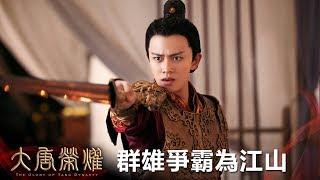 【大唐榮耀】1/22 晚間10點 群雄爭霸!  - 東森戲劇40頻道