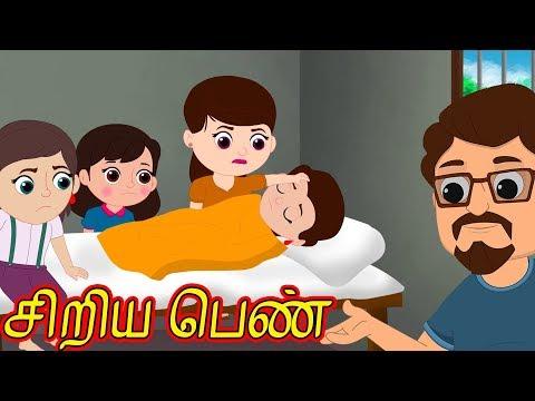 சிறிய பெண் | Little Women Story in Tamil | Christmas Stories |  Tamil Short Stories