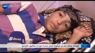 البليدة: سكان حي بن عيشوبة قدور ببلدية موزاية يطالبون بالترحيل
