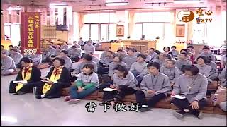 【王禪老祖玄妙真經397】  WXTV唯心電視台