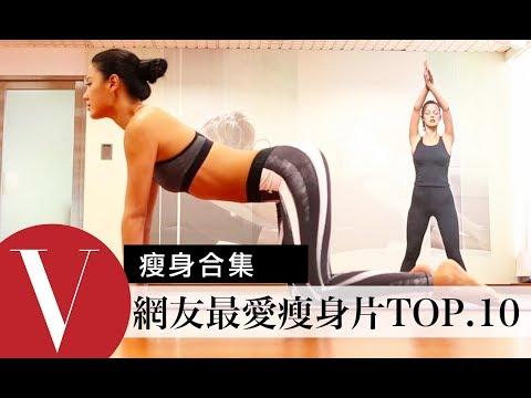 網友票選最愛瘦身影片TOP.10|瘦身合集 #6|VOGUE