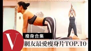 2017年網友票選最愛瘦身影片TOP.10|瘦身 (特輯)|Vogue Taiwan