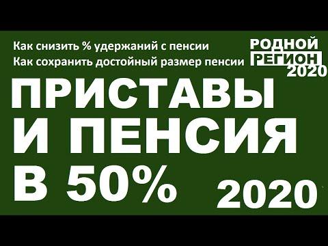 Пенсия, приставы и 50% списаний (+ образец заявлений) // РОДНОЙ РЕГИОН