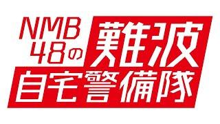 NMB48の難波自宅警備隊#59 [たけだバーベキューのお家でBBQ!] 安田桃寧 山崎亜美瑠 山本彩加