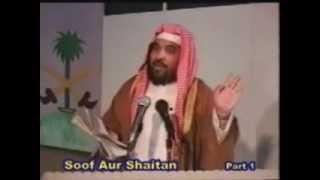 Barelvi Sufi Aur Shaitan 4 / 17 Sheikh Meraj Rabbani ( Sufism ki Haqeeqat )