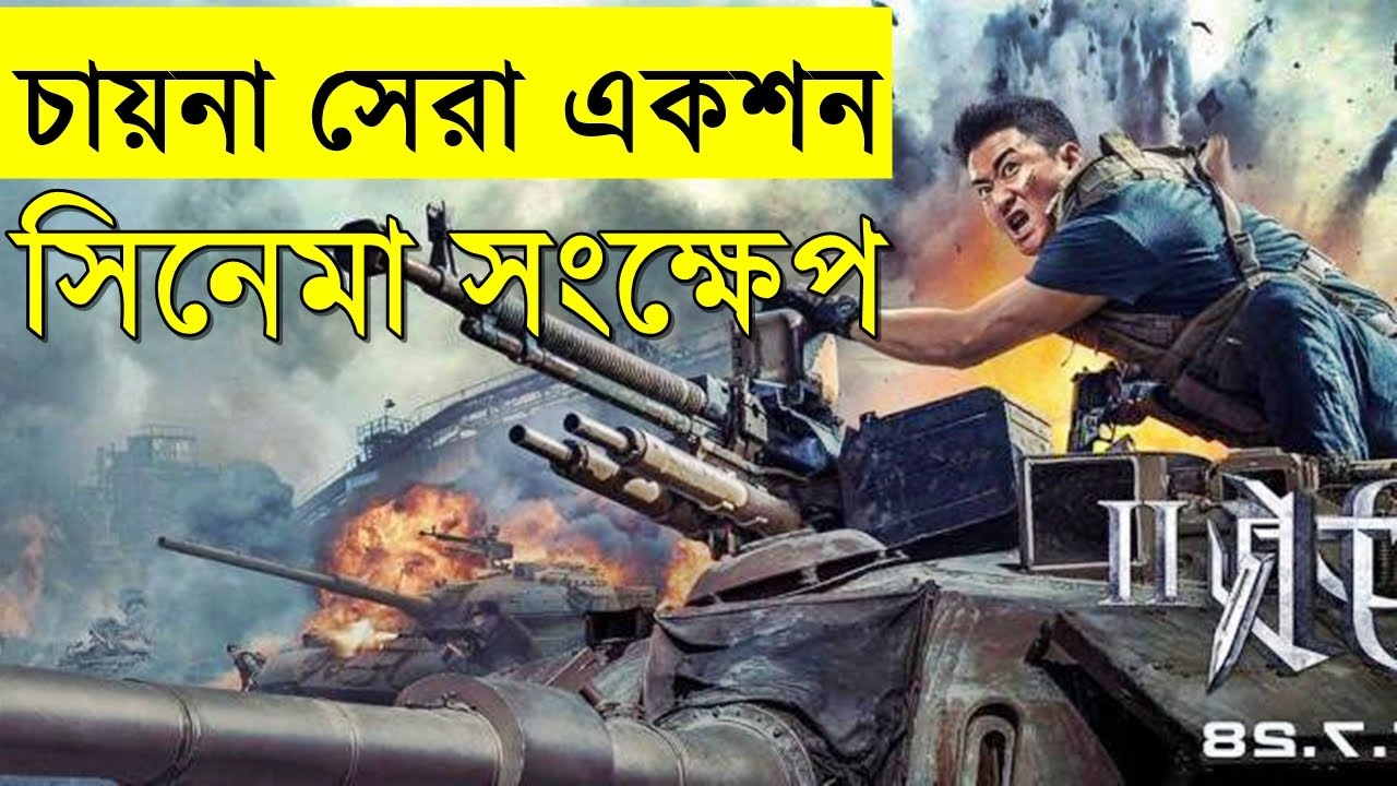 Download Wolf Warrior Movie explanation In Bangla Movie review In Bangla   Random Video Channel   Savage420