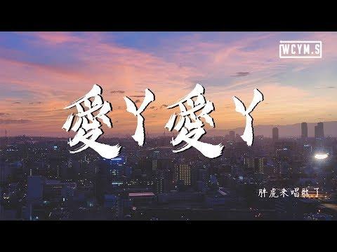 胖虎来唱歌了 爱丫爱丫 Cover: By2【動態歌詞/lyrics Video】
