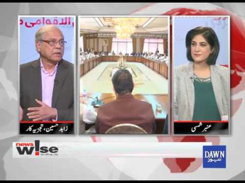 Newswise - July 14, 2017  - Dawn News
