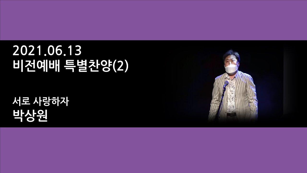 210613 비전예배특별찬양 박상원(2)