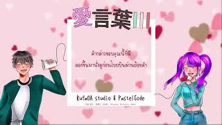 MIKU - Ai kotoba III [Thai ver] l PastelCode ft.KufaOA studio
