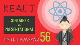 56 - React JS практика - Презентационная и Контейнерная компоненты