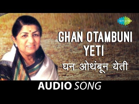 Ghan Otambuni Yeti | Audio Song  | घन ओथंबून येती | Lata Mangeshkar | Kavi Gaurav N D Mahanor