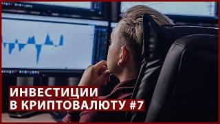 Результаты инвестиций в криптовалюту за 8 недель / Инвестиционное шоу #7 / Артем Первушин
