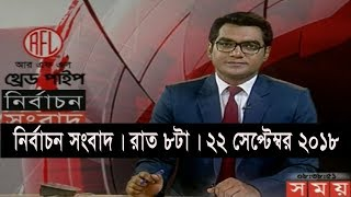 নির্বাচন সংবাদ   রাত ৮টা   ২২ সেপ্টেম্বর ২০১৮   Somoy tv election news   Latest Bangladesh News HD