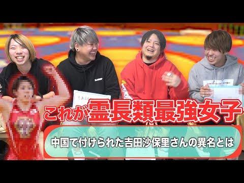 【引退】吉田沙保里伝説クイズがマジで強すぎて勝てなかった、、