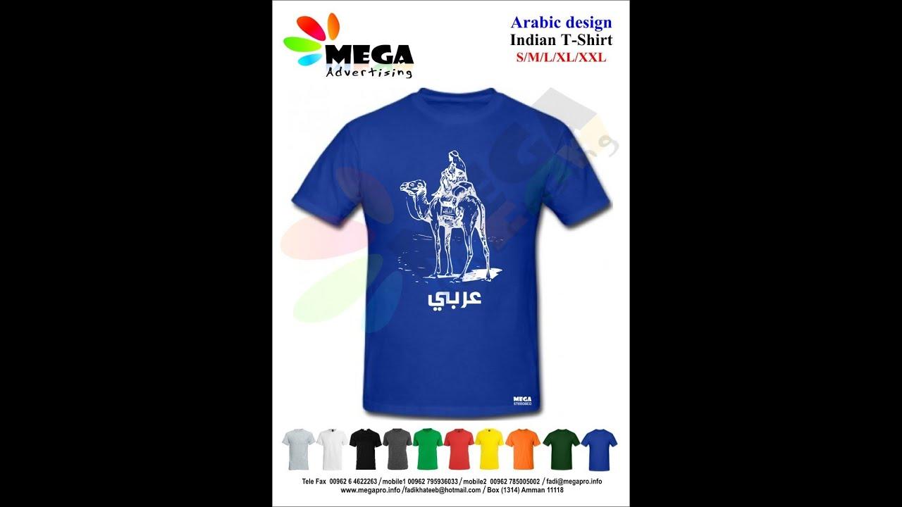 Design t shirt arabic -  T Shirt Arabic Design Youtube