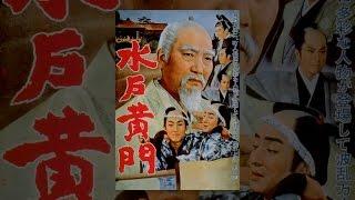 水戸黄門(1960年) thumbnail
