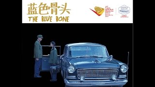 蓝色骨头预告  The Blue Sky Bone Trailer