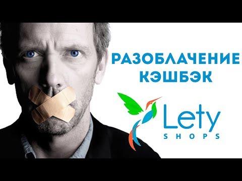 РАЗОБЛАЧЕНИЯ КЭШБЭК LetyShops. Как я экономлю деньги покупая в интернете.
