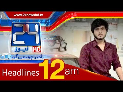 News Headlines | 12:00 AM | 19 January 2018 | 24 News HD