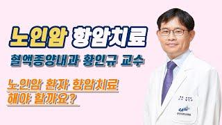 중앙대병원-[참좋은TV] 노인암 항암치료 해야 될까요?